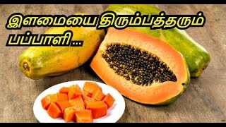 Benefits of Papaya in Tamil | Papaya for Health & Skin | Cancer Prevention | Healthy Life - Tamil.