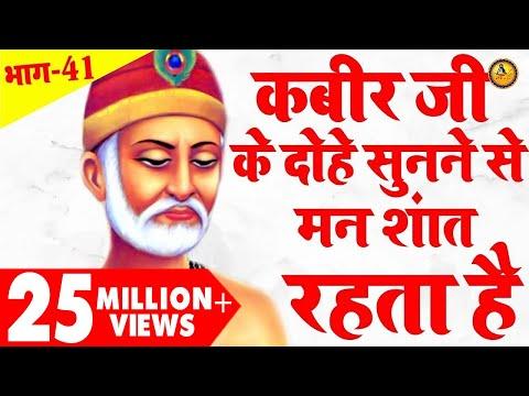 कबीर जी के दोहे सुनने से मन शांत रहता है : कबीर जी के दोहे : भाग - 41 : Guru Bhajan Sonotek