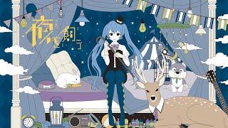 夜を飼う - TOKOTOKO(西沢さんP) feat.初音ミク