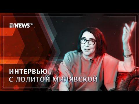 Лолита Милявская: «Мир полыхнул, и это не остановить».