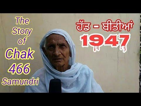 1947  ਹੱਡ ਬੀਤੀਆਂ  PART  02  PARTITION EYEWITNESS  ਬੀਬੀ ਜਸਵੰਤ ਕੌਰ, ਪਿੰਡ ਬੌੜ  Punjabi Web TV