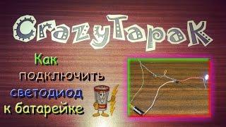 Как запитать светодиод от батарейки 1.5В / Run LED by 1.5v AAA battery (# CrazyTapak)