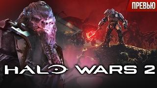 Halo Wars 2 - Стратегия на консолях это не фантастика Превью