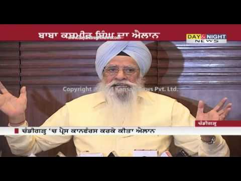 Baba Kashmira Singh Held Press Conference In Chandigarh