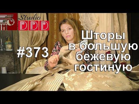 #373. Какие шторы выбрать для большой гостиной с бежевыми обоями?