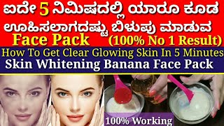 How To Get Clear Glowing Skin In 5 Minutes | Skin Whitening Banana Facial |FacePack For Glowing Skin
