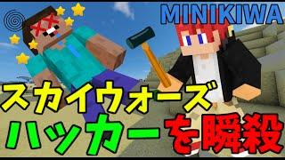 [マインクラフト] ハッカーを瞬殺!? ~ミニゲームを極めしもの 第三十三回~ thumbnail