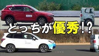 【マツダ 新型CX-5 vs スバル フォレスター】自動ブレーキ どっちが優秀!?