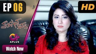 Dukh Kam Na Honge - Episode 6 | Aplus Dramas | Saba Faisal, Nadia Afghan, Babar | Pakistani Drama