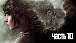 Прохождение Rise of the Tomb Raider — Часть 10: Путь к башне