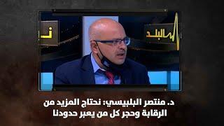 د. منتصر البلبيسي: نحتاج المزيد من الرقابة وحجر كل من يعبر حدودنا  - نبض البلد