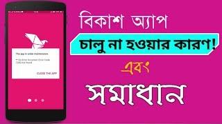 বিকাশ অ্যাপ চালু হচ্ছে না, নিয়ে নিন সমাধান | Bkash App error code 7238