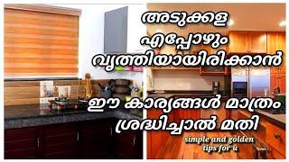 അടുക്കള എപ്പോഴും വൃത്തിയായിരിക്കാനുള്ള ടിപ്സ്  Tips for neat and clean kitchen  Kitchen tips