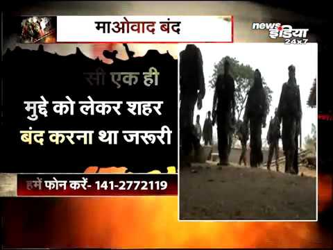 News India,Palamu,Jharkhand :-Maobadi Band