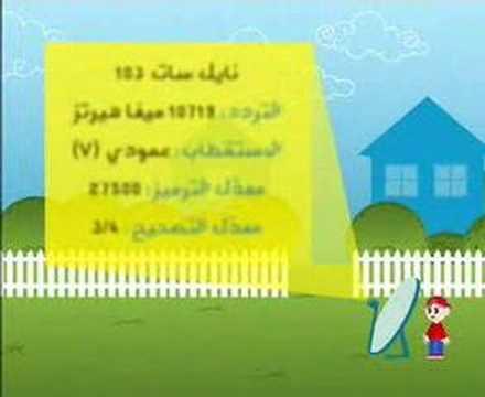 Al Jazeera Children's Channel Frequency
