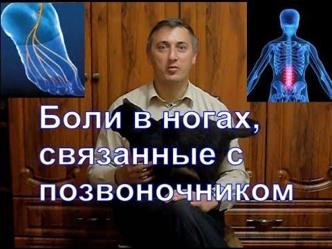 Боли в ногах 1. Связанные с позвоночником
