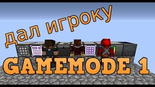 ДАЛ ИГРОКУ GAMEMODE 1 - MINECRAFT РЕАКЦИЯ #1