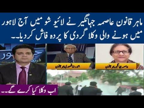 Law Expert Asma Jahangir Disclosed Lawyers Encounter In Lahore | Jamhoor