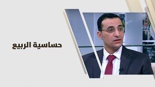 د. معن أبو جبة - حساسية الربيع