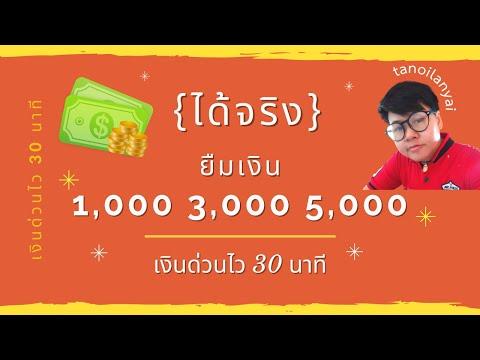 ได้จริง ยืมเงิน 1000 3000 5000 เงินด่วนไว 30 นาที / tanoilanyai
