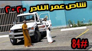 سلسلة-فيلم اليتيم#٨٤| عمر يشتري شاص نادر لعيون سعد #GTA5