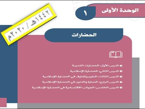 حل كتاب الاجتماعيات الصف الأول متوسط الوحدة الأولى الحضارات ف1الطبعة الجديدة1442 بأرقام الصفحات Youtube