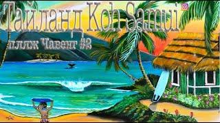 Тайланд Самуи Делимся воспоминаниями о пляже Чавенг Chaweng Beach Когда откроют Тайланд