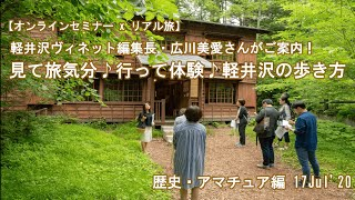 7月17日開催『軽井沢の歩き方 歴史・アマチュア編』ダイジェスト