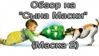 """AKR - Обзор на """"Сына Маски""""(Маска 2)"""