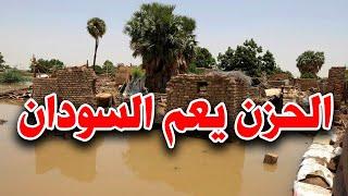نصف مليون سوداني بالعراء.. تفاصيل كارثة فيضانات السودان وهذا ما حدث خلال أيام
