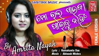 Mo Bhala Paiba Paibu Nahin    Sad Romantic song By Amrita Nayak    Abhinash Mishra    Sabitree Music
