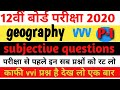 GEOGRAPHY subjective question class 12th||12th geography V.V.I subjective question 2019 BSEB(part 1)