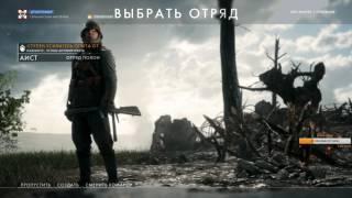 Dozkoz и  Battlefield 1. 4 стрим. (1 часть).