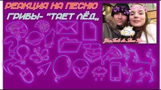 """Реакция на песню:Грибы-""""Тает Лёд""""//YouTube by LeonVip"""