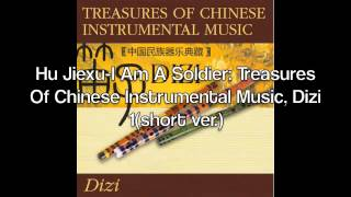 Hu Jiexu I Am A Soldier Treasures Of Chinese Instrumental Music Dizi 1 Short Ver