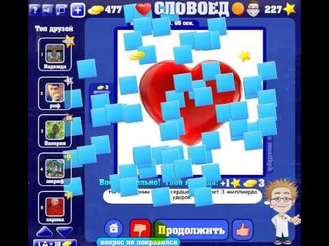 Игра Угадай слово ответы в Одноклассниках и ВКонтакте по