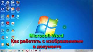 Microsoft Word  Как работать с изображениями в документе