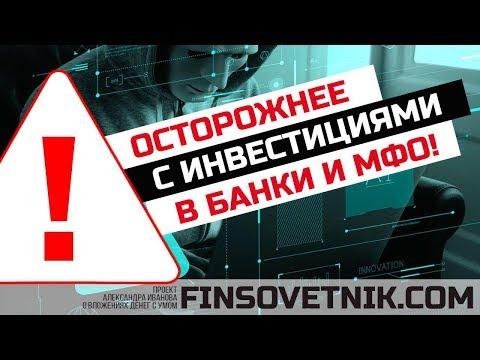 Осторожнее с инвестициями в банки и МФО! Сбербанк, ВТБ, Тинькофф, МФО