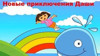 Мультик ИГРА для детей Волшебная кисть Даши#Dora's Magic Paintbrush
