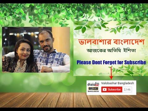 Valobashar Bangladesh (18-05-17) Ishita (ভালবাশার বাংলাদেশ)