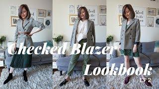 格纹西装搭配 EP. 2 | 上班穿搭 | Checked Blazer Lookbook EP. 1 | DStyles