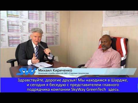 🌍 SkyWay   Интервью с Мохаммедом Галалом