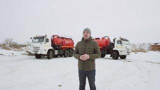Вакуумные автоцистерны АКНС-10 КАМАЗ-43118 обзор НПО ВЕКТОР