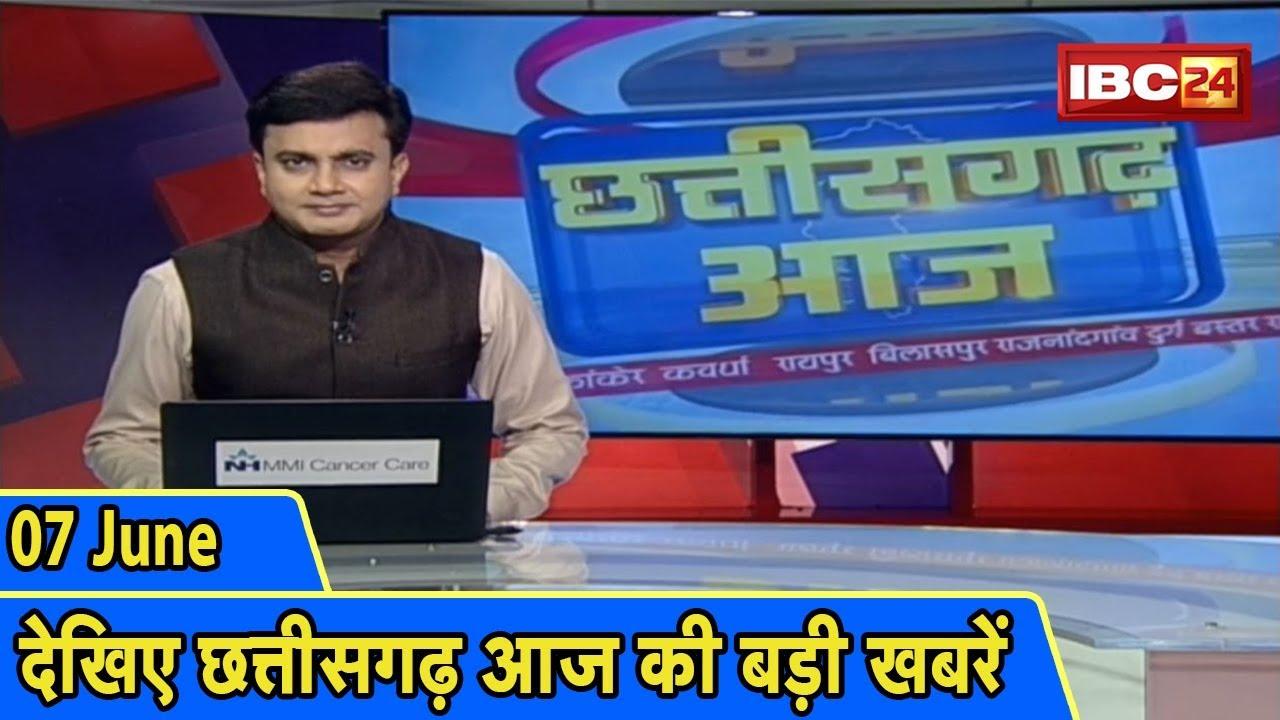 छत्तीसगढ़ आज | छत्तीसगढ़ आज की बड़ी खबरें | CG Latest News Today | 07 June 2020