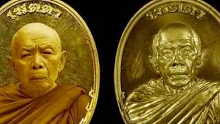 Amulet Blessing Rian Metta Luang Phu Tim Wat Juk Gacher