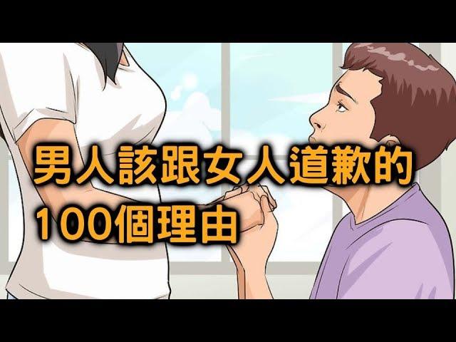 男人必看!你該跟女人道歉的100個理由【聊感情022】