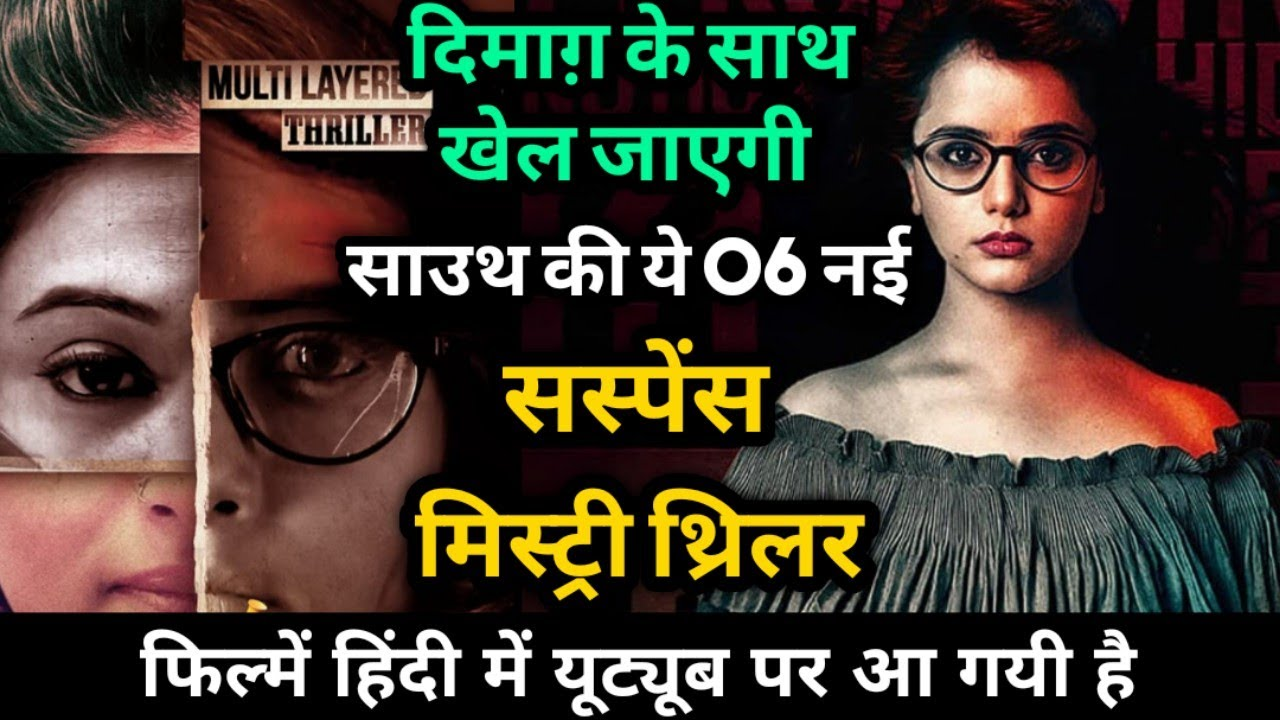 Download Top 6 South Mystery Suspense Thriller Movies Dubbed In Hindi|South Murder Mystery Thriller Movies