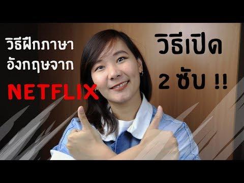 ฝึกภาษาอังกฤษจากหนัง Netflix ทำยังไงบ้าง + แจกโปรแกรมเปิด 2 ซับใน Netflix