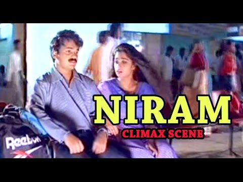 Niram Malayalam Movie Climax Scene Shalini and Kunchacko Boban