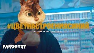 Элвин и Бурундуки перепели песню Цвет Настроения Синий(Филипп Киркоров)